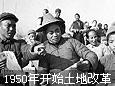 1950年新中国开始土地改革运动