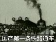 国产第一条铁路建成通车
