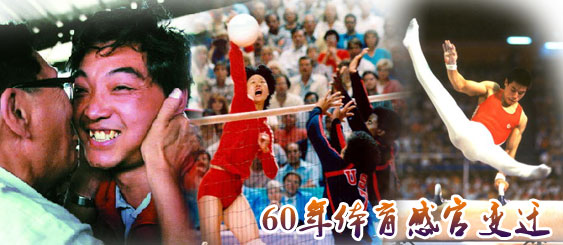 60年体育感观变迁
