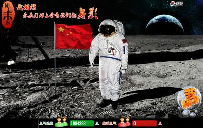 相信未来中国人会登上月球