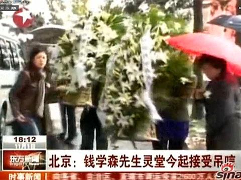 北京各界冒雪吊唁