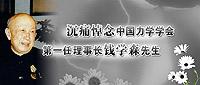 中国力学学会悼念钱学森
