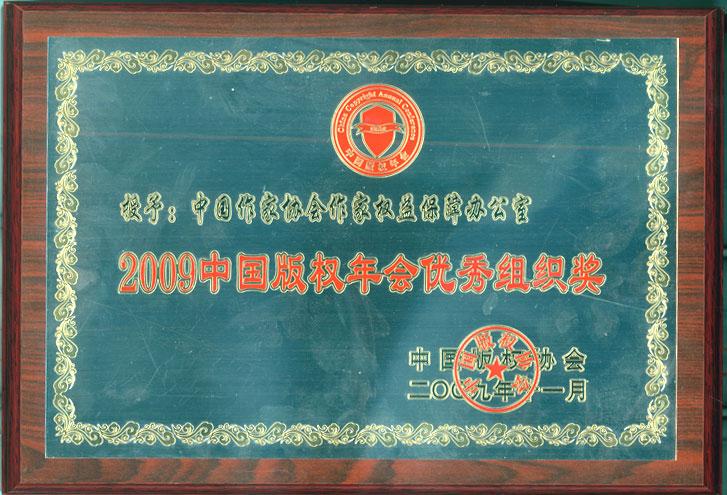 2009年中国版权年会优秀组织奖