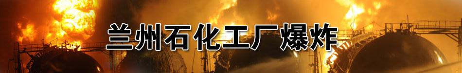 兰州石化工厂爆炸