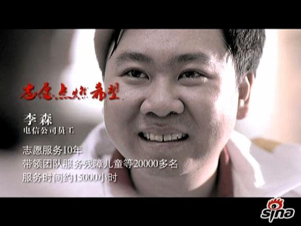 亚运会志愿者宣传片之李森
