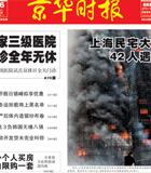 京华时报头版