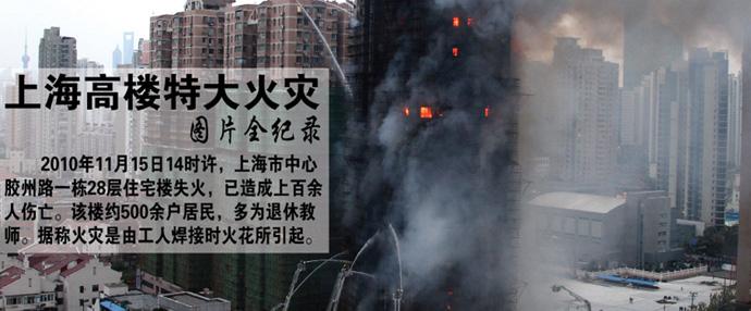 上海高层住宅楼特大火灾图片全纪录