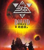 《三体3:死神永生》
