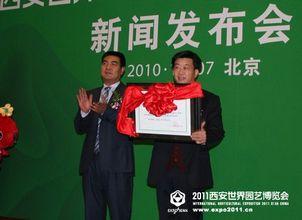 西安世园会世界名犬馆授权仪式发布会在京举行