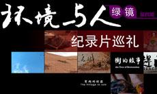 第4期:2010中国环境之困