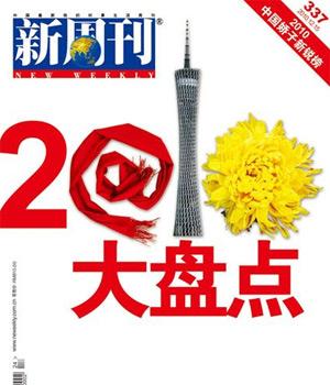 2010新周刊中国娇子新锐榜揭晓