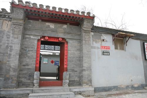 北京鼓楼东大街中央文学研究所(旧址)