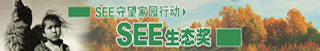 第一届:中国首个民间环保奖项诞生