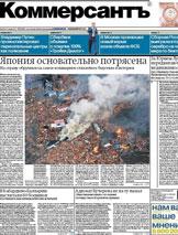 俄罗斯《生意人报》