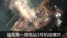 卫星拍摄福岛第一核电站3号机组爆炸