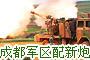 成都军区装甲团已经列装国产新型车载炮