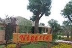 尼日利亚展园