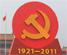中国共产党成立90周年