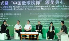 对话中国低碳榜样