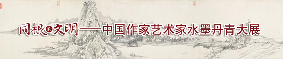 中国作家艺术家水墨丹青大展