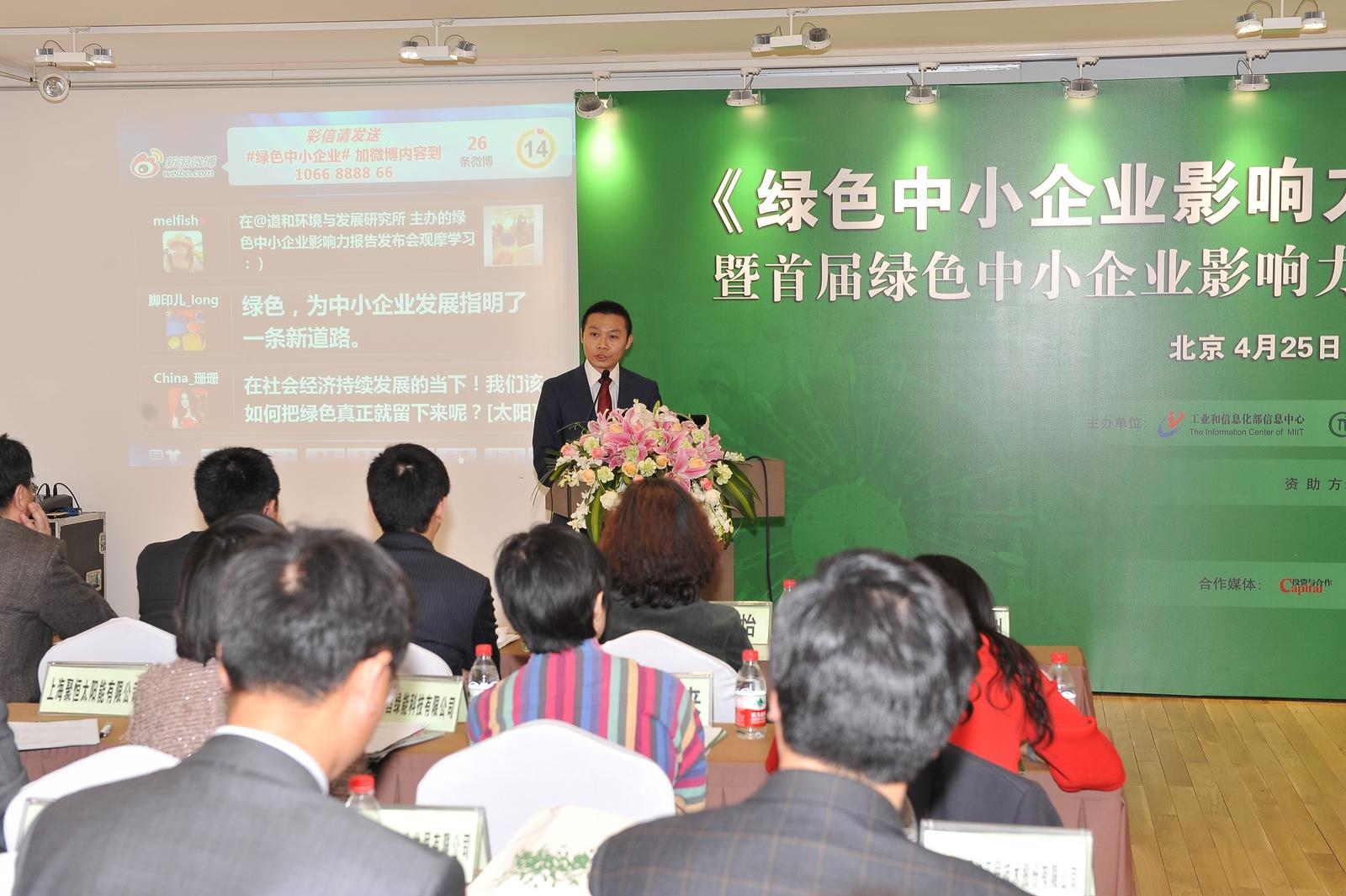 壳牌中国国家财务总监黄宏洲发言