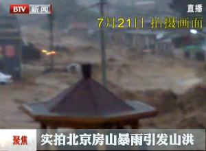 实拍北京房山暴雨引发山洪堪比海啸