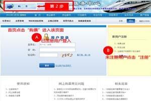 第一步:登陆铁道部购票网站(www.12306.cn)