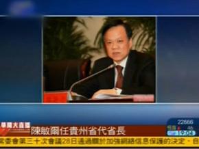 视频:陈敏尔任贵州省代省长 赵克志辞职
