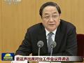 俞正声强调两岸政治互信