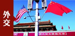 习近平:中美关系要积累正能量