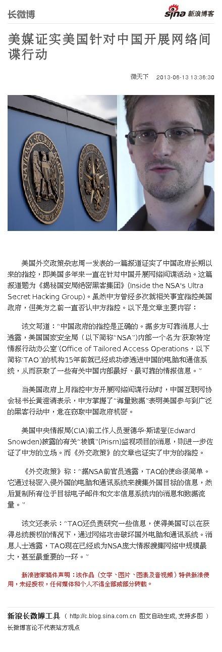 美媒证实美国针对中国开展网络间谍行动