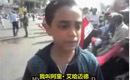 埃及12岁少年痛批政治现状谈社会不公