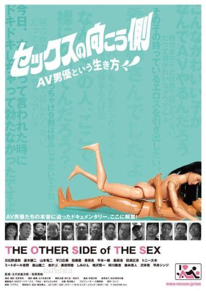 《AV男优的生活之道》是日本AV导演りソわ雄次郎的一部记载片片子,影片向外界展现日本男优的生活近况。