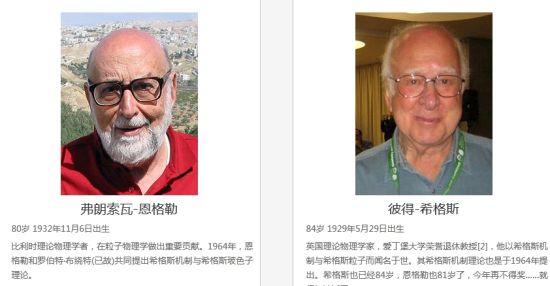 """比利时物理学家恩格勒与英国物理学家希格斯因语言""""上帝粒子""""而获得了2013年诺贝尔物理学奖。"""