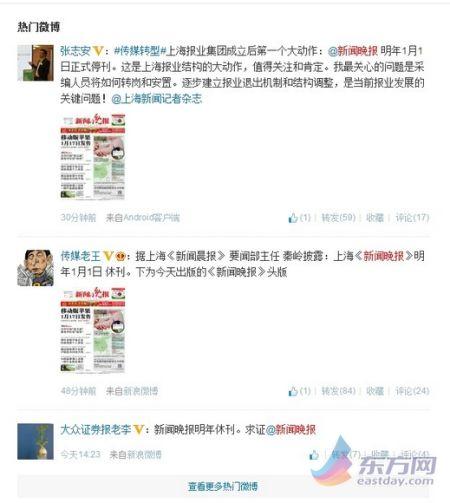 东方网记者周晏��12月23日报道:《新闻晚报》将于明年1月1日正式休刊,成为上海报业集团成立后首张休刊的报纸。新闻晚报员工透露,上海报业集团党委书记、社长裘新在今天下午举行的全体员工大会上宣布了这个消息。   《新闻晚报》1999年创刊于上海,是解放日报报业集团旗下的一份都市类晚报。2013年10月28日,经中共上海市委批准,解放日报报业集团和文汇新民联合报业集团整合重组成立上海报业集团。《新闻晚报》成为新集团成立后首家休刊的报纸。