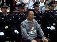 刘汉刘维等上诉案今开审 一审5名被告人获死刑