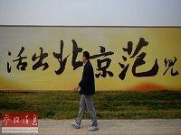 北京将建七环线经天津及河北多地