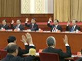 四中全会现场表决 杨金山等6人被开除党籍