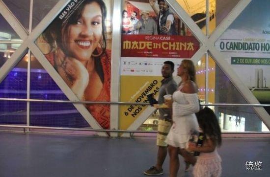 巴西里约热内卢某影院,观众从电影《中国制造》的宣传海报前走过。 王海林 摄