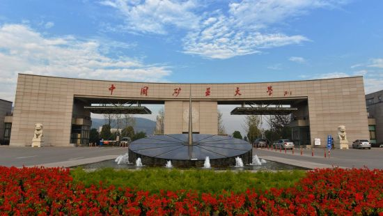 中国矿业大学(徐州)