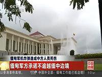 缅媒:果敢战区3个步兵师长被缅军方撤职
