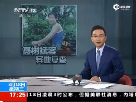 聂树斌案律师:卷宗中发现多处签名造假