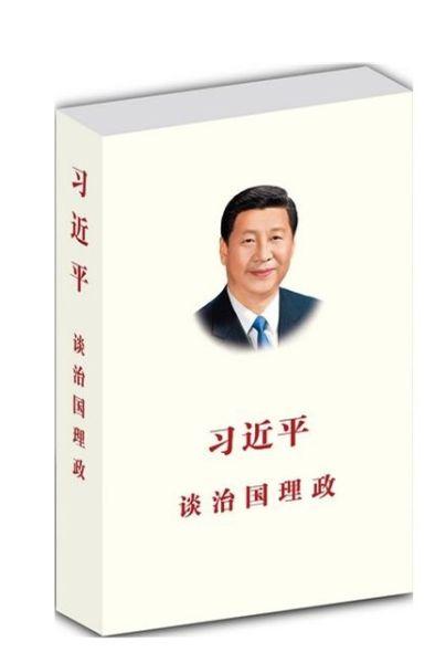 《习近平谈治国理政》,该书收入了习近平在2012年11月15日至2014年6月13日期间的讲话、谈话、演讲、答问、批示、贺信等。截至今年5月,该书发行量已近500万册。