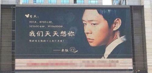 2014年粉丝为韩国某偶像在崇文门定制的巨幅海报