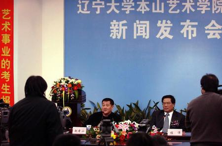 2004年2月,辽宁大学本山艺术学院建立,声誉院长赵本山和时任辽宁大黉舍长程伟在期货配资 公布会现场答复记者发问。