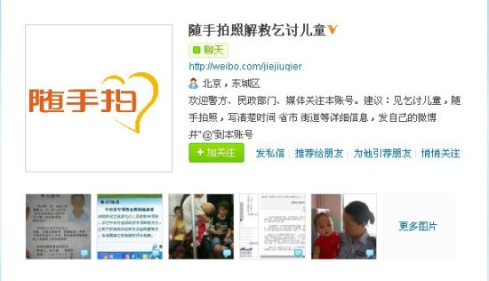 2011年社科院教授于建嵘开通@随手拍照解救乞讨儿童
