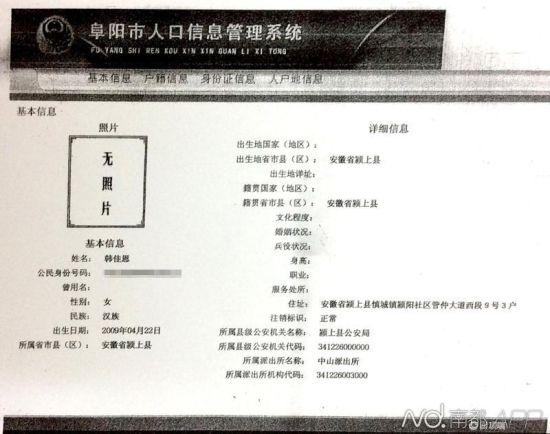 刘应城、韩明君、韩佳恩三人户口信息。