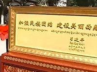 西藏自治区成立50周年:习近平手书12字赠西藏