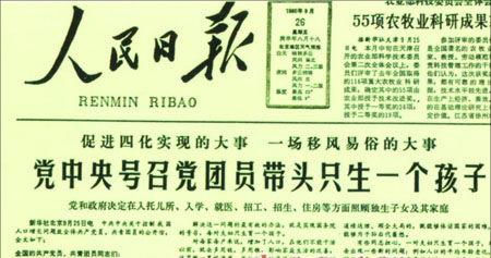 人民日报发布的人口政策.-新浪观察 中国为什么放弃独生子女政策