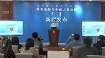 呼和浩特中院2015知识产权司法保护状况新闻发布会